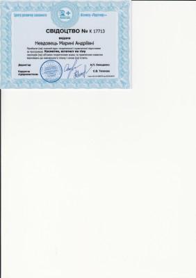 Диплом о дополнительной квалификации